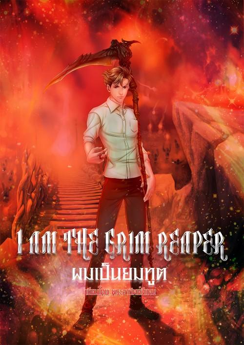 ปกนิยายเรื่อง I am the Grim Reaper : ผมเป็นยมทูต