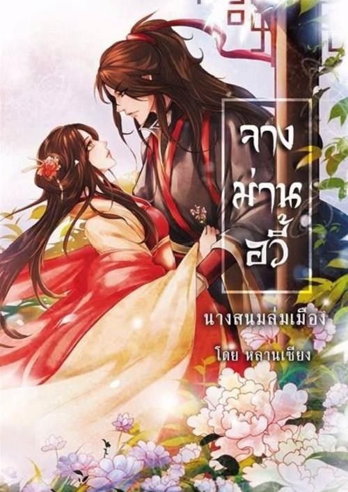 ปกนิยายเรื่อง จางม่านอวี้ นางสนมล่มเมือง