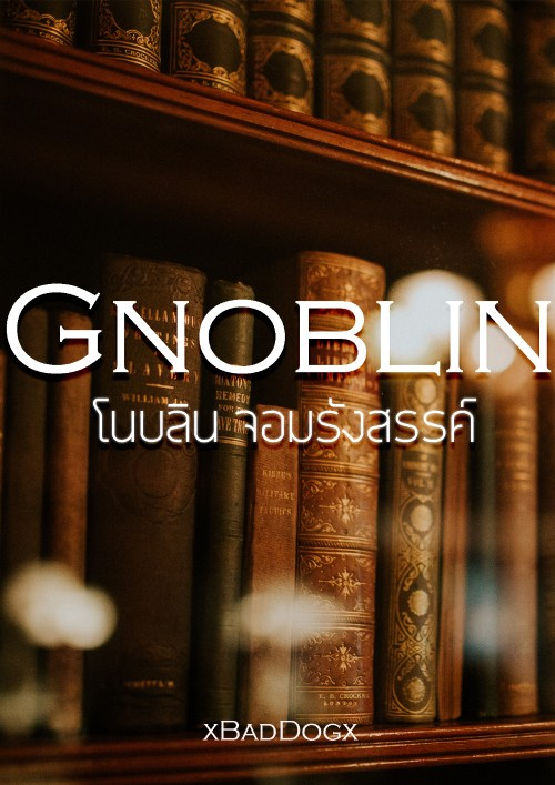หน้าปกนิยาย เรื่อง [Gnoblin] โนบลิน จอมรังสรรค์