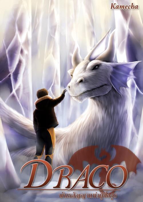ปกนิยายเรื่อง Draco : พันธสัญญาแห่งผู้ขี่อสูร
