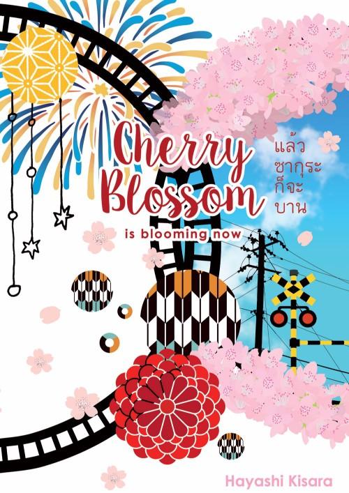 หน้าปกนิยาย เรื่อง Cherry Blossom is blooming now ~แล้วซากุระก็จะบาน~