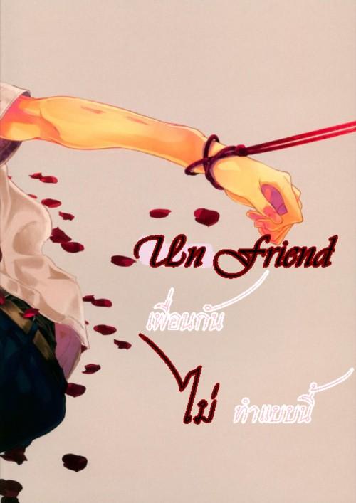 ปกนิยายเรื่อง Un friend เพื่อนกันไม่ทำแบบนี้... [SM] &P Yaoi