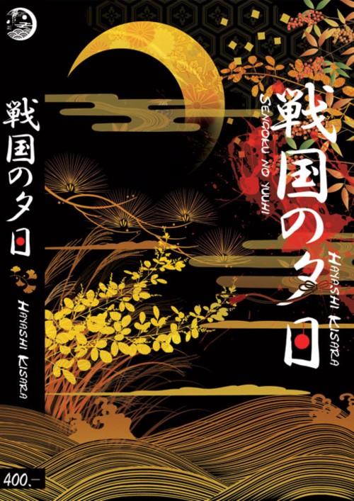 ปกนิยายเรื่อง Sengoku no yuuhi ~ศึกรบบัลลังก์รัก~
