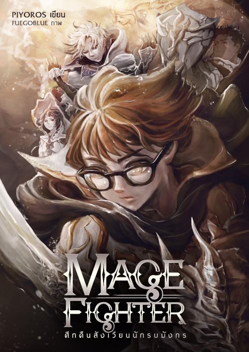 ปกนิยายเรื่อง Mage Fighter ศึกคืนสังเวียนนักรบมังกร