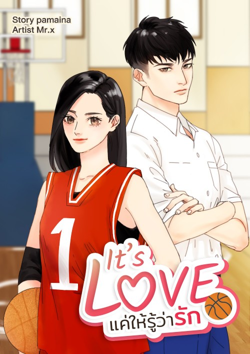 หน้าปกนิยาย เรื่อง It's LOVE แค่ให้รู้ว่ารัก