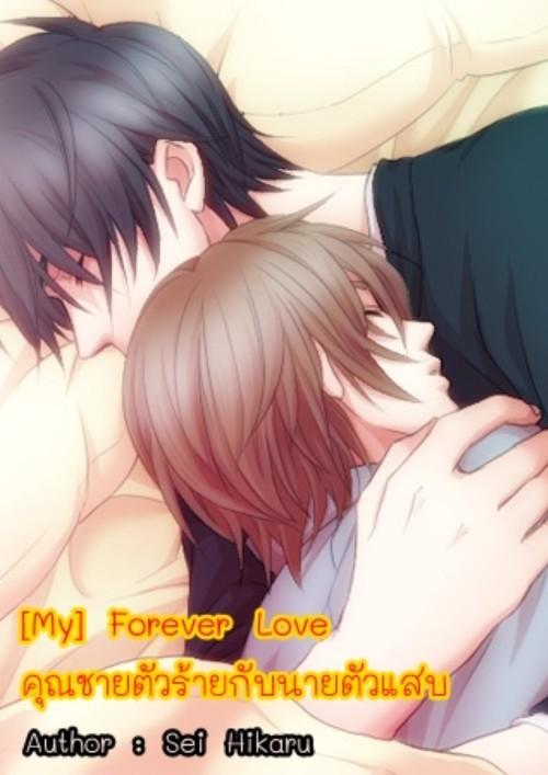 ปกนิยายเรื่อง [My] Forever Love คุณชายตัวร้ายกับนายตัวแสบ [Boy's Love] END