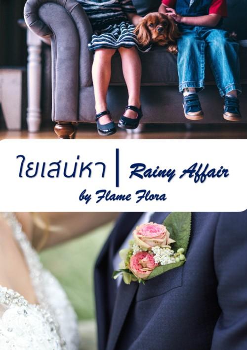 ปกนิยายเรื่อง ใยเสน่หา (Rainy Affair)