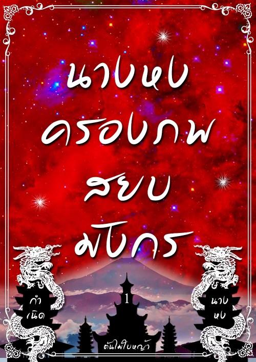 ปกนิยายเรื่อง นางหงครองภพ สยบมังกร