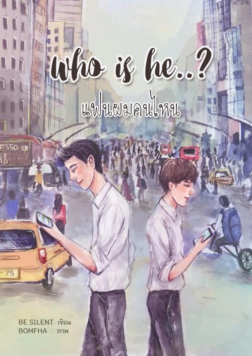 ปกนิยายเรื่อง [END] Who is he แฟนผม...คนไหน?
