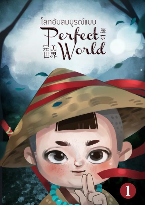 หน้าปกนิยาย เรื่อง Perfect world  โลกอันสมบูรณ์แบบ ภาค 1
