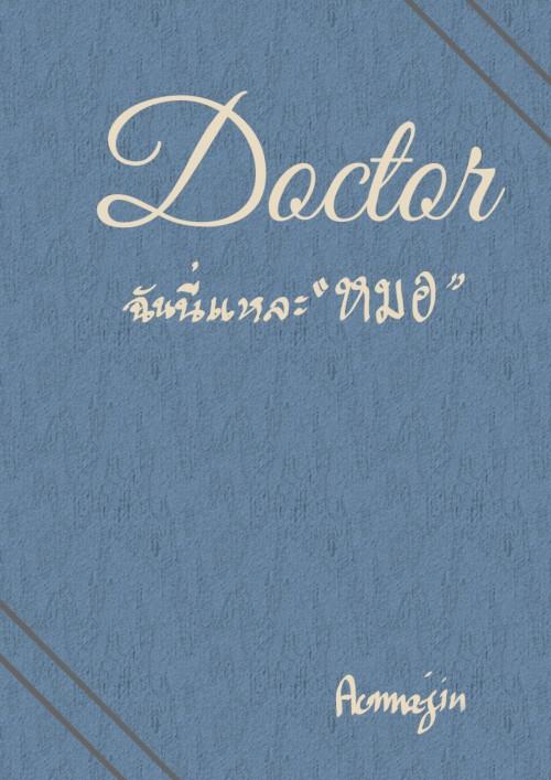 ปกนิยายเรื่อง Doctorฉันนี่แหละหมอ