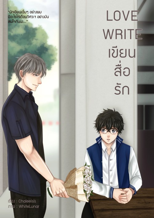 หน้าปกนิยาย เรื่อง LoveWrite เขียนสื่อรัก [END]