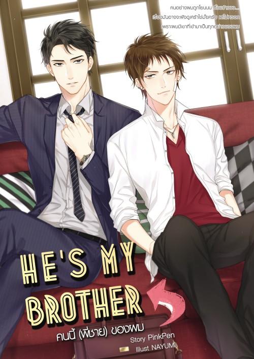 ปกนิยายเรื่อง He's my brother คนนี้ (พี่ชาย) ของผม [Yaoi]