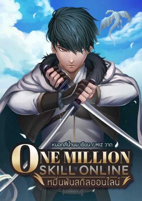 หน้าปกนิยาย เรื่อง One Million Skill Online:หมื่นพันสกิลออนไลน์