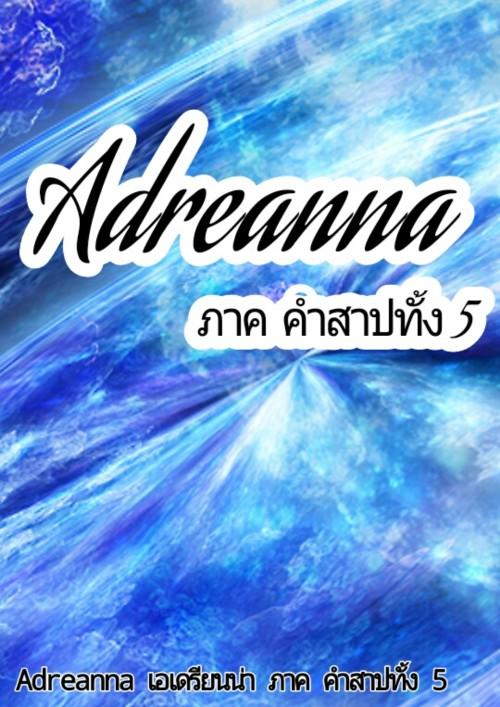 ปกนิยายเรื่อง Adreanna เอเดรียนน่า