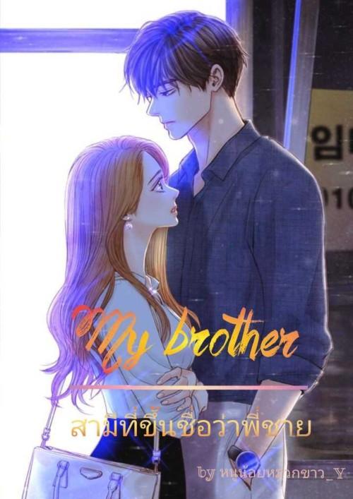 ปกนิยายเรื่อง #Mybrother สามีที่ขึ้นชื่อว่าพี่ชาย