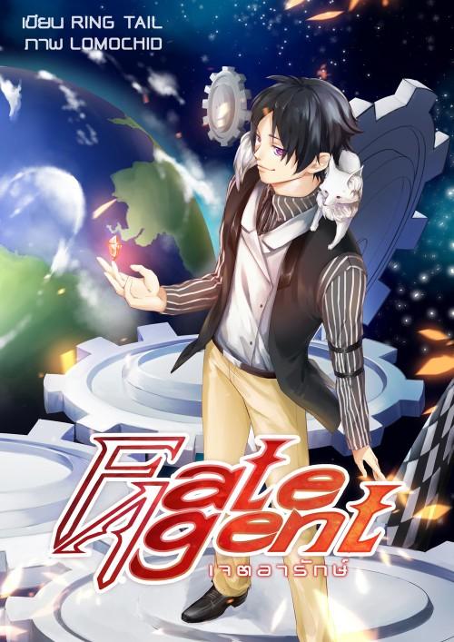 หน้าปกนิยาย เรื่อง Fate Agent เจตอารักษ์