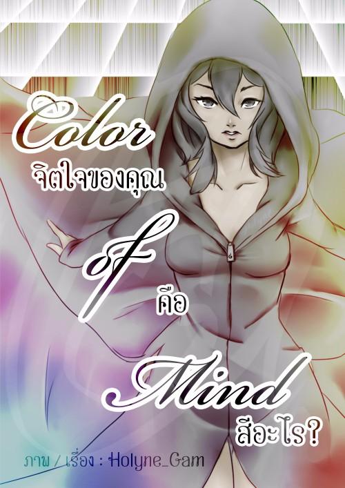 หน้าปกนิยาย เรื่อง Color of Mind จิตใจของคุณคือสีอะไร? [Know your color...]