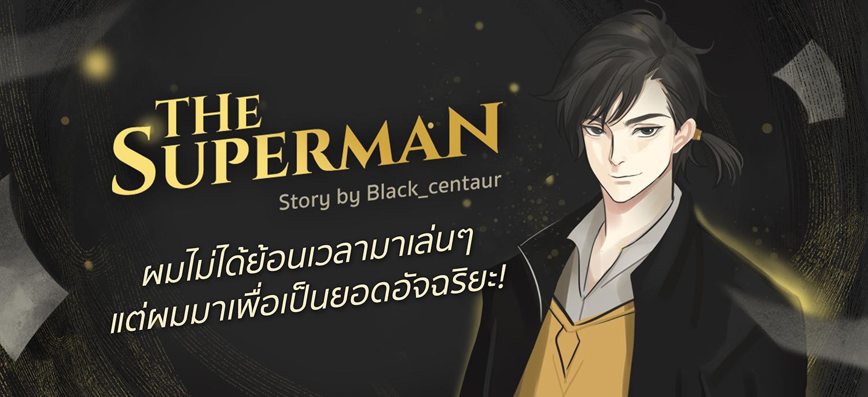 ปกนิยายเรื่อง THe Superman