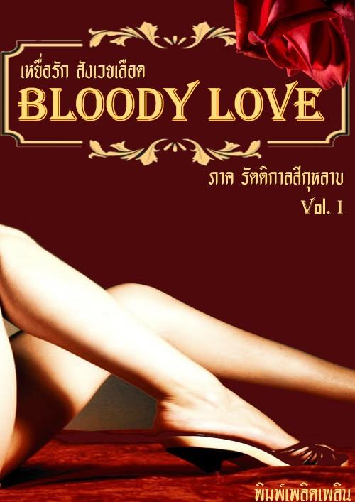 ปกนิยายเรื่อง BLOODY LOVE เหยื่อรัก สังเวยเลือด ภาครัตติกาลสีกุหลาบ