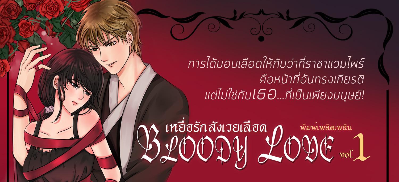 ปกนิยายเรื่อง BLOODY LOVE เหยื่อรัก สังเวยเลือด