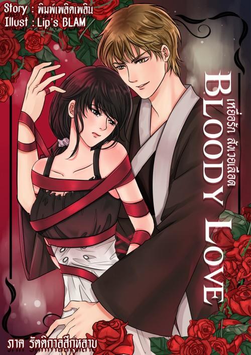 หน้าปกนิยาย เรื่อง BLOODY LOVE เหยื่อรัก สังเวยเลือด