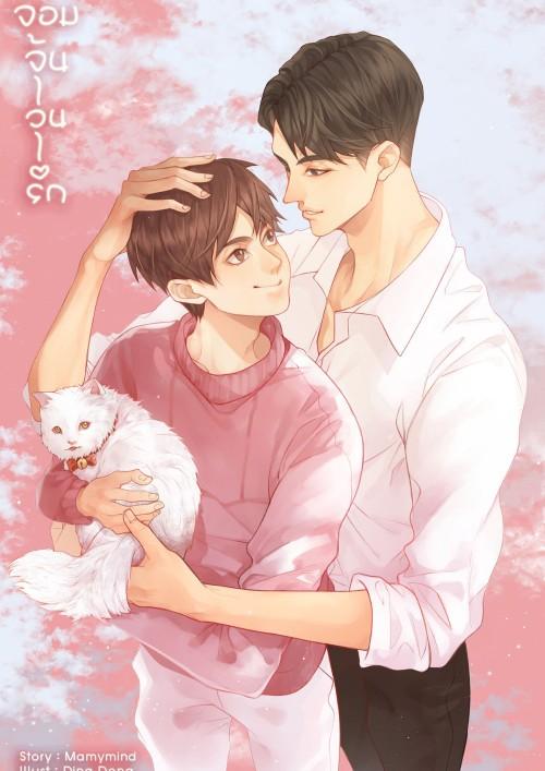หน้าปกนิยาย เรื่อง [Yaoi] จอมจุ้นวุ่นรัก Mpreg จบแล้ว