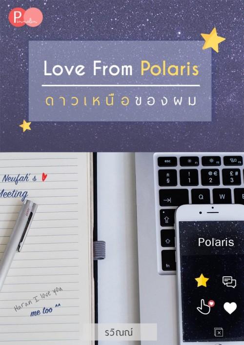 ปกนิยายเรื่อง [ Love From Polaris ] // ดาวเหนือของผม [จบแล้ว]