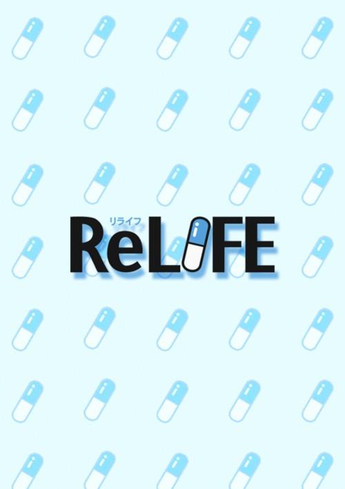 ปกนิยายเรื่อง ReLife เปลี่ยนชีวิตลิขิตโชคชะตา