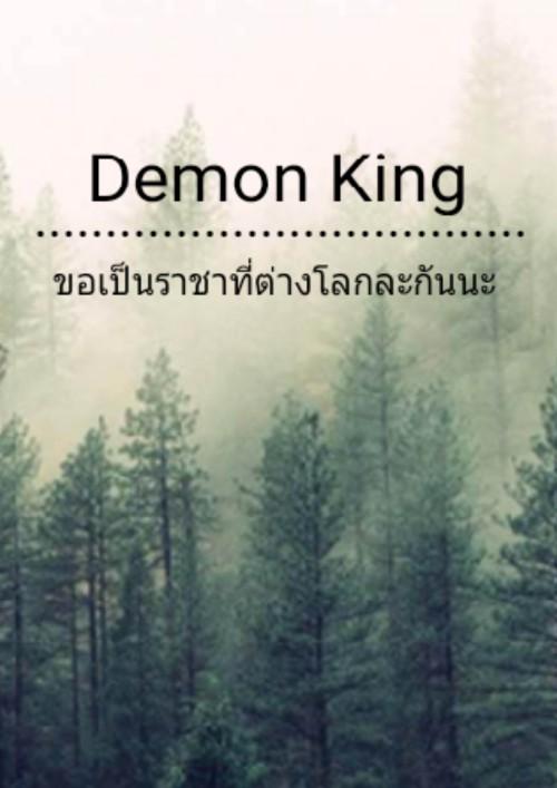 ปกนิยายเรื่อง Demon king ขอเป็นราชาที่ต่างโลกละกันนะ