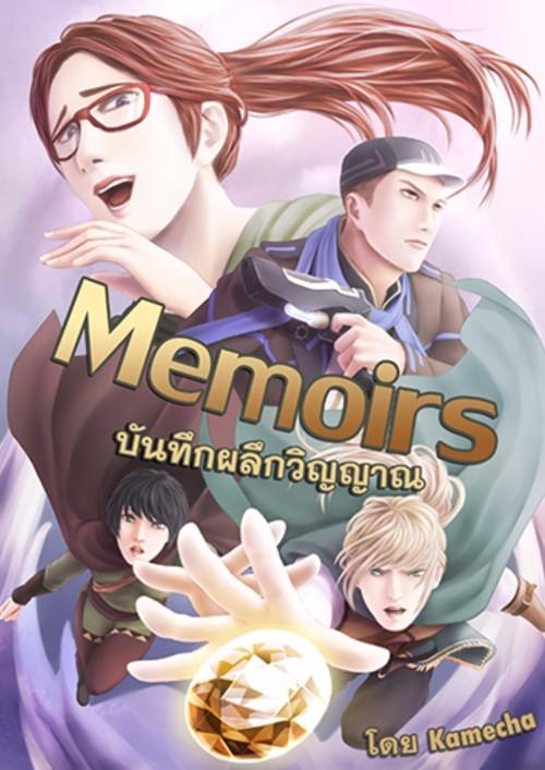 ปกนิยายเรื่อง Memoirs : บันทึกผลึกวิญญาณ