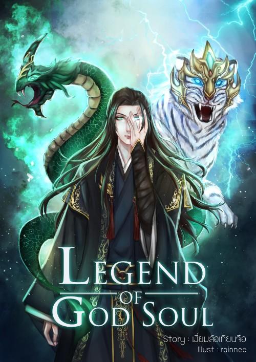 หน้าปกนิยาย เรื่อง Legend of God Soul ตำนานจิตวิญญาณเทพเจ้า