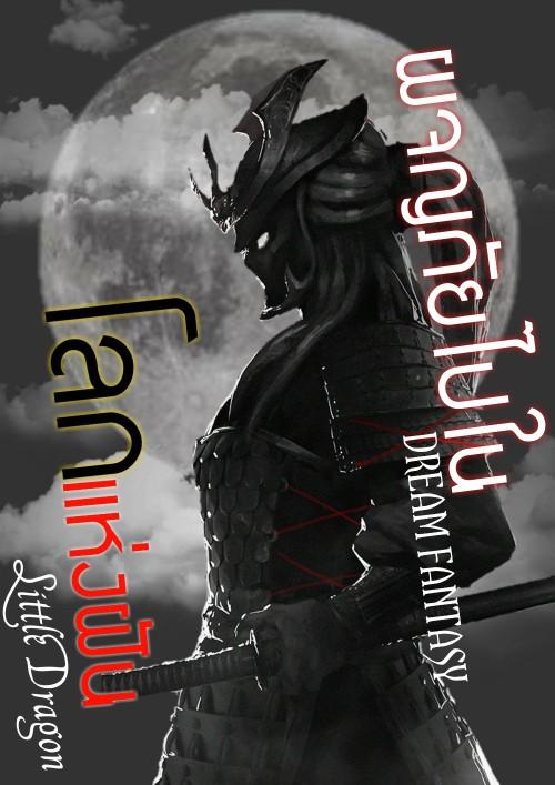 หน้าปกนิยาย เรื่อง Dream Fantasy NC 13+