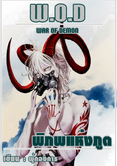 ปกนิยายเรื่อง W.O.D ภาค พิภพแห่งภูต