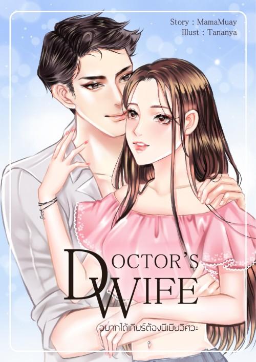 หน้าปกนิยาย เรื่อง DOCTOR'S WIFE อยากได้เกียร์ต้องมีเมียวิศวะ