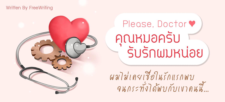 ปกนิยายเรื่อง Please, Doctor ♥ คุณหมอครับ รับรักผมหน่อย