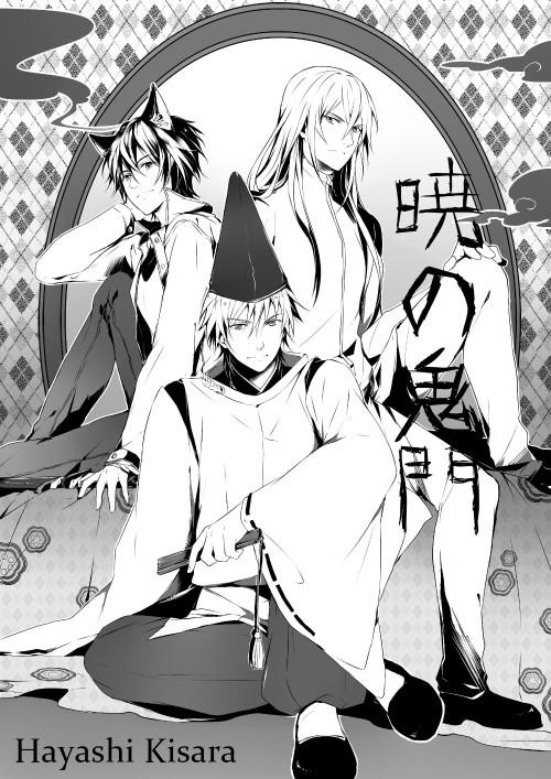 ปกนิยายเรื่อง Akatsuki no kimon ~ประตูอสูรรุ่งรัตติกาล~