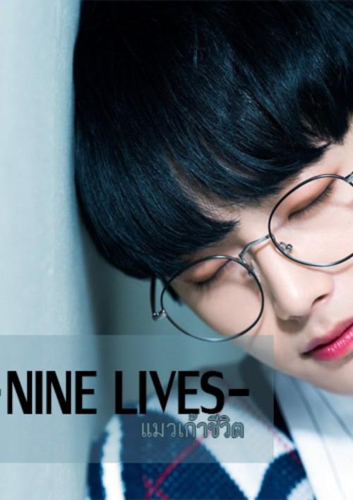 ปกนิยายเรื่อง NINE LIVES แมวเก้าชีวิต (Yaoi)