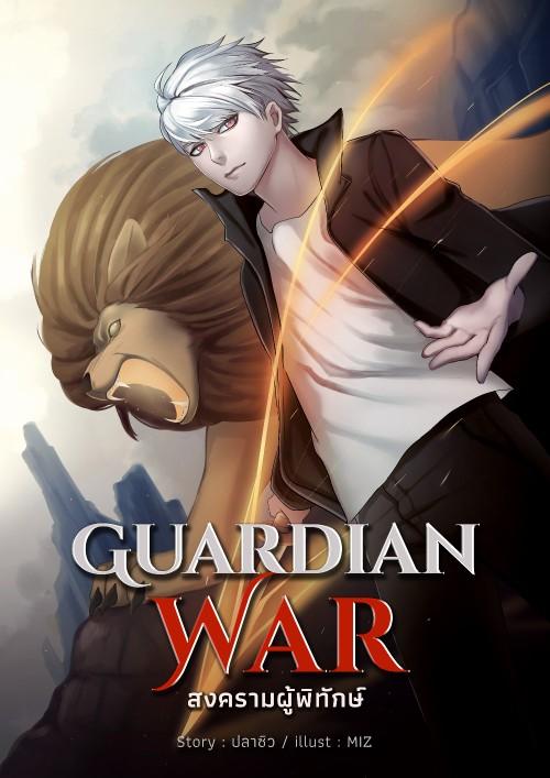 ปกนิยายเรื่อง Guardian War สงครามผู้พิทักษ์