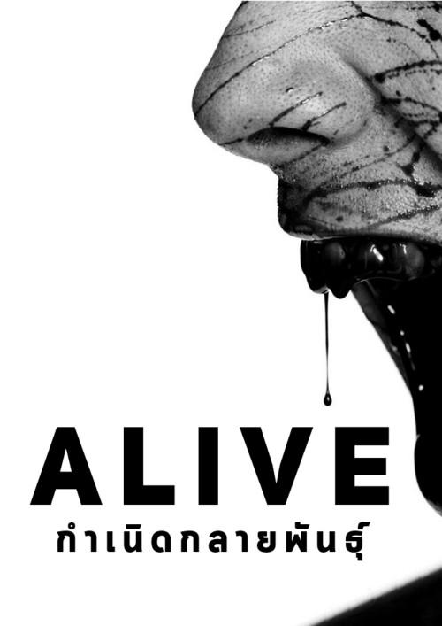 ปกนิยายเรื่อง Alive : กำเนิดกลายพันธุ์