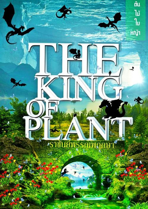 หน้าปกนิยาย เรื่อง THE KING OF PLANT ราชันย์พรรณพฤกษา