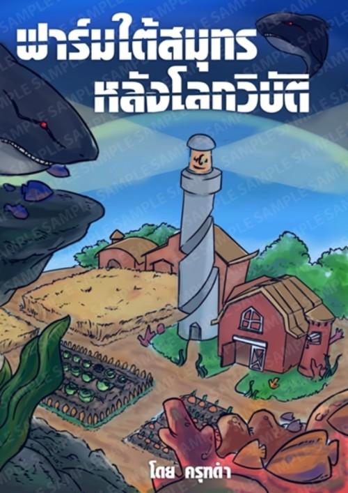 ปกนิยายเรื่อง ฟาร์มใต้สมุทรหลังโลกวิบัติ