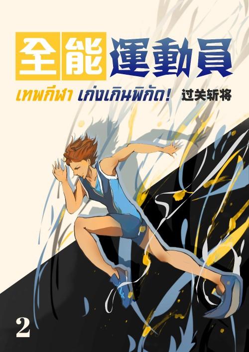 หน้าปกนิยาย เรื่อง เทพกีฬา เก่งเกินพิกัด! เล่ม 2