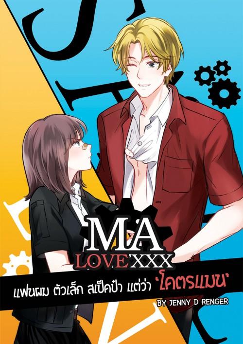 ปกนิยายเรื่อง ♥ おで Ma Love'XXX แฟนผม ตัวเล็กสเป็คป๋า แต่ว่าโคตรแมน