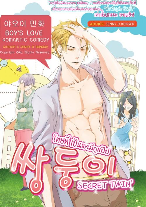 ปกนิยายเรื่อง ♥ 쌍둥이 Secret Twin's โทษที เป็นสามีกูแป๊ป (Yaoi)