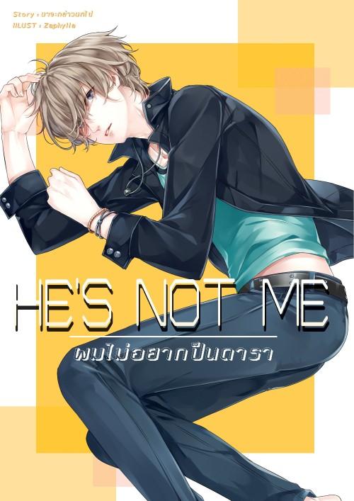 ปกนิยายเรื่อง {{ He's Not Me }} ผมไม่อยากเป็นดารา