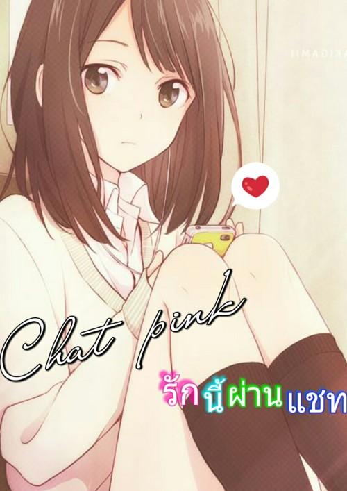 หน้าปกนิยาย เรื่อง Yuri | ♡Chat pink♡ รักนี้ผ่านแชท