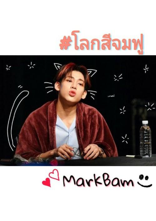 SF โลกสีจมฟู #MarkBam (18+) โดย Akano