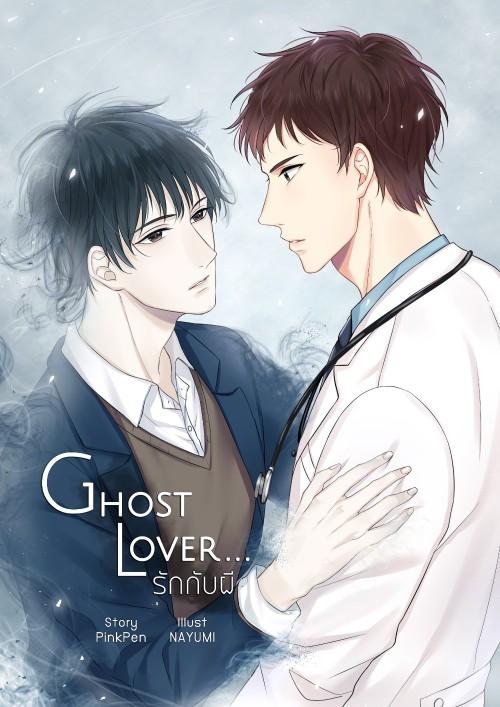 ปกนิยายเรื่อง Ghost Lover...รักกับผี