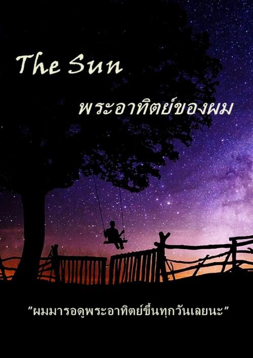 ปกนิยายเรื่อง The Sun พระอาทิตย์ของผม